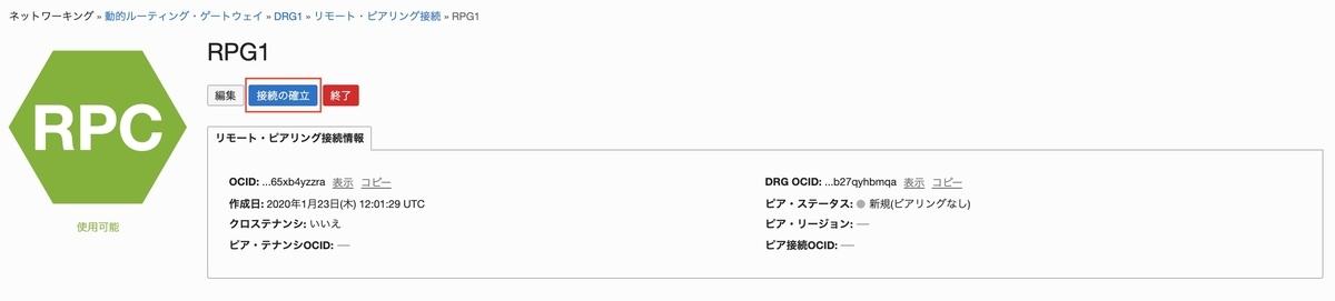f:id:a-nakamuraa:20200123221936j:plain