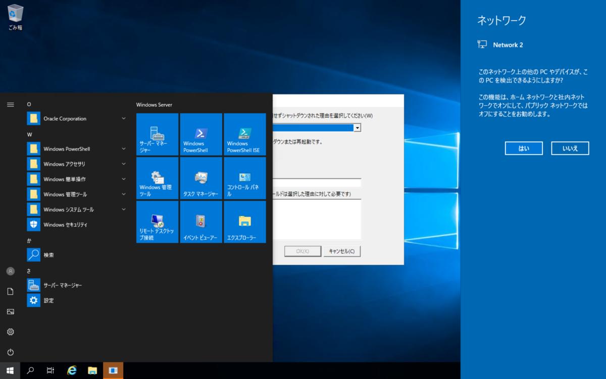 Windows backup start